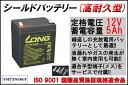 LONG 【耐久性1.5倍】12V5Ah 高性能シールドバッテリ