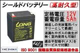 【耐久性1.5倍】12V5Ah 高性能シールドバッテリー(WP5-12E)(完全密封型鉛蓄電池)UPSに! 05P05Nov16