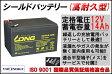 【耐久性1.5倍】12V14Ah 高性能シールドバッテリー(WP14-12SE)(完全密封型鉛蓄電池)05P07Feb16