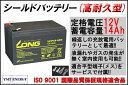 【耐久性1.5倍】12V14Ah 高性能シールドバッテリー(WP14-12SE)(完全密封型鉛蓄電池)電動リールに!電動バイクに! 05P03Dec16