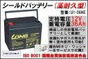 【耐久性1.5倍】12V36Ah 高性能シールドバッテリー(U1-36NE)(完全密封型鉛蓄電池) 05P22Jul14