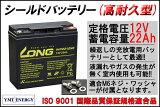 【耐久性1.5倍】12V22Ah 高性能シールドバッテリー(WP22-12NE)(完全密封型鉛蓄電池)電動リールに!電動バイクに! 05P03Dec16
