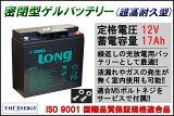 【送料無料】【耐久性2倍・寿命2倍】12V17Ah 密閉型ゲルバッテリー(LG17-12N)(完全密封型鉛蓄電池)電動リールに!電動バイクに! 05P05Nov16