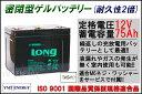 LONG 【送料無料】【耐久性2倍 寿命2倍】12V75Ah 密閉型ゲルバッテリー(LGK75-12N)(完全密封型鉛蓄電池)