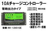 10A チャージコントローラー 常時出力タイプ 12V(120W)/24V(240W) システム両用 (NV-12V010E)チャージ・コントローラー 独立型ソーラー発電にも! 05P03Dec16