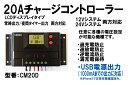 【USB電源付】12V(240W)/24V(480W)システム両用 20Aソーラーチャージコントロー