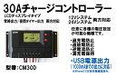 【USB電源付】12V(360W)/24V(720W)システム両用 30Aソーラーチャージコントローラー LCDディスプレイタイプ CM30D 独立型ソーラー発...