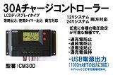 【USB電源付】12V(360W)/24V(720W)システム両用 30Aソーラーチャージコントローラー LCDディスプレイタイプ CM30D 独立型ソーラー発電にも! 店長推奨品です! 05P03Dec16