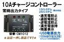 【USB電源付】10Aソーラーチャージコントローラー 常時出力タイプ 12V(120W)システムと2
