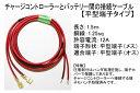 チャージコントローラー⇔バッテリー間 接続ケーブル 1.5m 1.25sq 平型端子タイプ 05P03Dec16