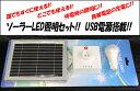 【お手軽!】 ソーラーLED照明セット USB電源付き!! ソーラーパネル 太陽電池パネル 太陽光パネル 太陽光発電 緊急時にお手軽な1台です!