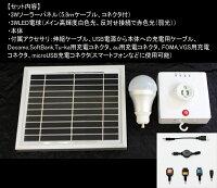 【お手軽!】ソーラーLED照明セットUSB電源付き!!ソーラーパネル太陽電池パネル太陽光パネル太陽光発電05P09Jan16