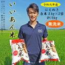 無洗米 令和元年産 はえぬき いいあん米 白米 10キロ (5kg×2袋) 山形 庄内