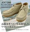 【AN7200】【送料無料】環境にやさしい磨り減らない底本クレープソール使用☆本革スエードショートブーツ