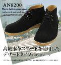 【AN8200】【送料無料】環境にやさしい磨り減らない底本クレープソール使用☆本革スエードショートブーツ★ブラック・ベージュ選択可