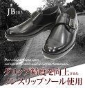 【JB103】【送料無料】雨でも安心滑らないノンスリップソール使用のビジネスシューズ★抗菌・防臭・撥水紳士靴