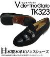 【TK323】【Valentino Glario】【日本製】【送料無料】【レビューを書いてQUOカード】牛革ヌバックビジネスシューズ◆本革カジュアルシューズ革まきビットスリッポン紳士靴