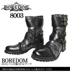 【BOREDOM8003】【送料無料】切りっ放しの生地がお洒落且つ斬新☆ボアダム☆コンバット風ミドルブーツ☆靴