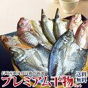 お中元 ギフト 「よか魚プレミアム干物セット・送料無料」絶品の珍しい高級魚をお値打ちに厳選!プレゼント 敬老の日 干物 贈答用 アカムツ ノドグロ RCP