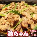 鶏ちゃん(ケーちゃん)しょうゆ 1袋(250g入り)ホット