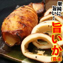 旨いか(真イカ柔らかイカ醤油焼き)1袋・2尾入(バーベキュー)(いか焼き)(マツイカ)(まついか)(真イカ)(真いか)(無添加干物)