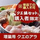 クエ鍋 アイテム口コミ第7位