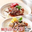 「特製タレ・柚子胡椒風味・梅昆布風味の三つのお味♪」長崎産活かし真鯛をふんだんに使った九十九島真鯛茶漬け詰合せ!