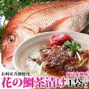 ギフト 九十九島鯛茶漬け『花の鯛茶漬け(梅昆布風味)』 2食...