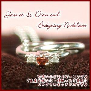 ガーネットベビーリングネックレス ガーネット ネックレス ペンダント ダイヤモンド