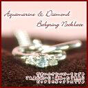 アクアマリンベビーリングネックレス アクアマリン ネックレス ペンダント ダイヤモンド