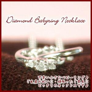 ダイヤベビーリングネックレス ダイヤモンド ネックレス ペンダント プレゼント
