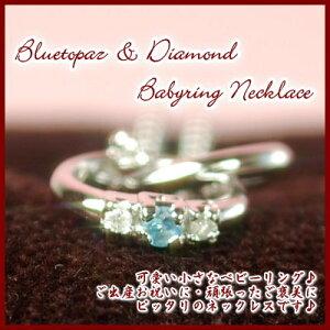 ブルートパーズベビーリングネックレス トパーズ ネックレス ペンダント ダイヤモンド