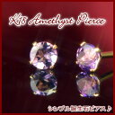 I exceed 3,000 pairs of totals! K18 nature amethyst pierced earrings ★ is three kinds of orders at the same time, and home delivery is free shipping! [amethyst] [pierced earrings] [stud bolt pierced earrings] [K18 pierced earrings] [February stone amulet for an easy delivery] [easy ギフ _ packing choice] [easy ギフ _ Messe input] [tomorrow easy correspondence] [easy ギフ _ packing choice] [easy ギフ _ Messe input] [RCP]