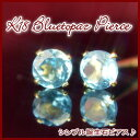 I exceed 3,000 pairs of totals! K18 nature blue topaz pierced earrings ★ is three kinds of orders at the same time, and home delivery is free shipping! [blue topaz] [pierced earrings] [stud bolt pierced earrings] [K18 pierced earrings] [November stone amulet for an easy delivery] [tomorrow easy correspondence] [easy ギフ _ packing choice] [easy ギフ _ Messe input] [RCP]