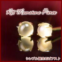I exceed 3,000 pairs of totals! K18 nature moonstone pierced earrings ★ is three kinds of orders at the same time, and home delivery is free shipping! [moonstone] [pierced earrings] [stud bolt pierced earrings] [K18 pierced earrings] [June stone amulet for an easy delivery] [tomorrow easy correspondence] [easy ギフ _ packing choice] [easy ギフ _ Messe input] [RCP]