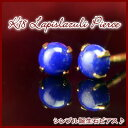 I exceed 3,000 pairs of totals! K18 nature lapis lazuli pierced earrings ★ is three kinds of orders at the same time, and home delivery is free shipping! [lapis lazuli] [pierced earrings] [stud bolt pierced earrings] [K18 pierced earrings] [December stone amulet for an easy delivery] [tomorrow easy correspondence] [easy ギフ _ packing choice] [easy ギフ _ Messe input] [RCP]