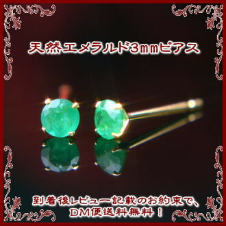 Total 3000 pairs surpassed! K18 natural emerald earrings ★ simultaneously 3 each order with delivery!