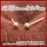 【メール便】K18PGピンクゴールド丸玉ピアス【2mm】【ボールピアス】【ピンクゴールド】【ピアス】【18金】【K18pg】【ファーストピアス】【ニッケルフリー】【地金】【RCP】