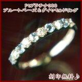 【】Ptプラチナ ブルートパーズ&ダイヤモンドハーフエタニティリング【ブルートパーズ】【ダイヤモンド】【リング】【ダイアモンド】【プラチナ】【スイートテン】【刻印無料】【11月誕生石】【smtb-KD