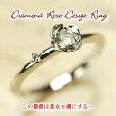ダイヤモンドローズデザインリング