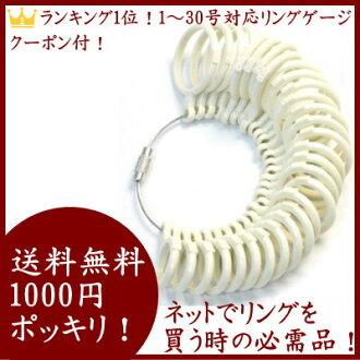 Ring No. 1 ~ 30 ★ coupons with! Measure ring size ★