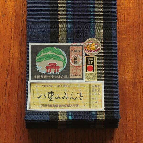 石垣島産本場手織り 送料無料 角帯(男性用) ...の紹介画像3