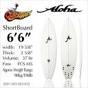 【送料無料】【ALOHA】アロハ サーフボード ショートボード 6'6 Aloha Quickshift - All Rounderサーフィン ボード