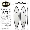 【送料無料】【ALOHA】アロハ サーフボード ショートボード 6'3 Aloha Bean - Progressive Shortboard - SLXCサーフィン ボード