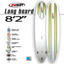 【送料無料】【NSP】エヌエスピー サーフボード ロングボード 8.2 サーフィン ボード