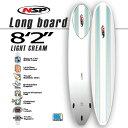 【送料無料】【NSP】エヌエスピー サーフボード ロングボード 8.2LIGHTCREAM サーフィン ボード