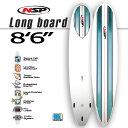 【送料無料】【NSP】エヌエスピー サーフボード ロングボード 8.6 サーフィン ボード