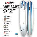 【送料無料】【NSP】エヌエスピー サーフボード ロングボード 9.2 サーフィン ボード