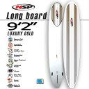 【送料無料】【NSP】エヌエスピー サーフボード ロングボード 9.2LUXURYGOLD サーフィン ボード