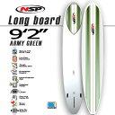 【送料無料】【NSP】エヌエスピー サーフボード ロングボード 9.2ARMYGREEN サーフィン ボード